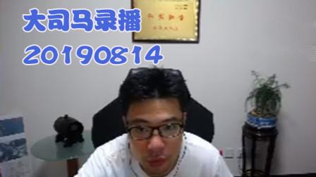 大司马2019-8-14直播录像:小伙子关键时刻跑了~