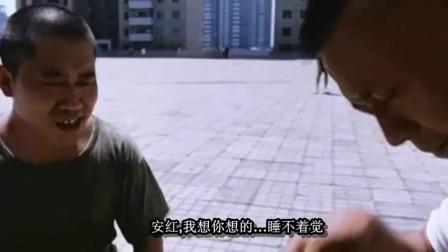 经典电影有话好好说 姜文杜旭东 一句安红我想你想睡觉 真好笑