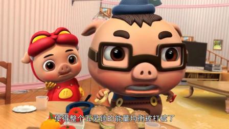 猪猪侠:迷糊老师说话大喘气,小猪猪很想打人