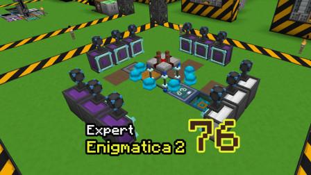 我的世界《谜一样的e2e多模组生存Ep76 觉醒龙块》Minecraft 安逸菌解说