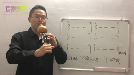 葫芦丝教学:基本音符知识讲解,会音符才能吹曲子!