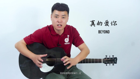 《第二十课》弹唱真的爱你——小磊吉他零基础教程