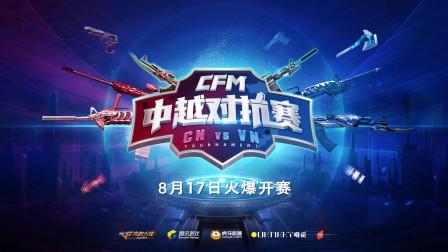 CF:中越对抗赛即将开赛,谁将代表中国出征?
