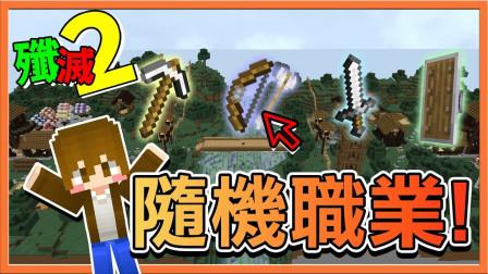 【巧克力】『Minecraft:歼灭攻城战2』全随机职业  我的天职就是狙击手!