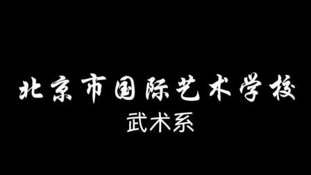 北京市国际艺术学校