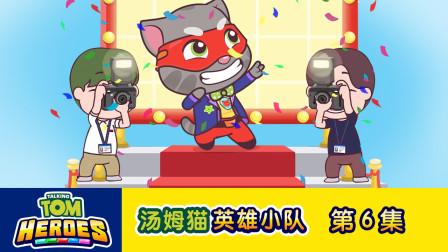 汤姆猫英雄小队第六集 成名的烦恼