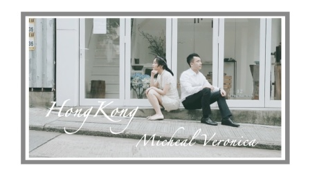 「貓途電影-Hong Kong注册」Micheal & Veronica