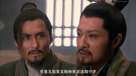 水浒传:吴用想假造书信救宋江,不料事后发现有破绽!