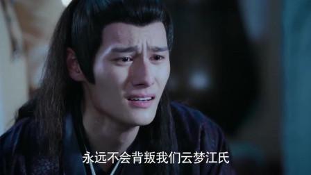 陈情令:得知事情真相后的江澄给啊羡道歉,令人催泪!