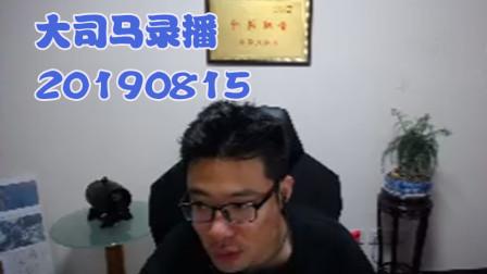 大司马2019-8-15直播录像:虚空斗牌下次不玩啦~