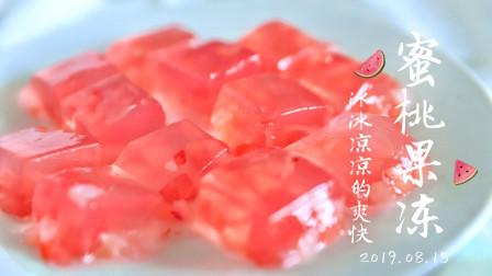 粉粉嫩嫩的蜜桃果冻,是夏天该有的样子