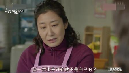 高冷太太和继子秀谦亲如母子,丈夫却不高兴了-