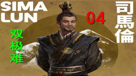 《全面战争 三国》八王之乱DLC 司马伦04—准备东出 灭司马囧