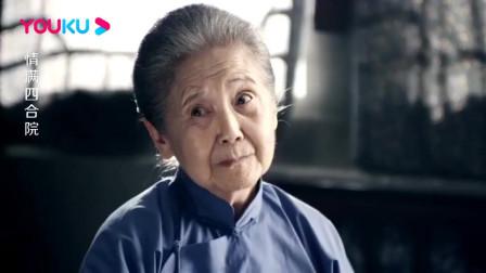 小娥诬陷傻柱骂老太,老太:傻柱骂我不可能,这场面太逗了
