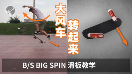 大风车,转起来!B/S BIG SPIN滑板教学