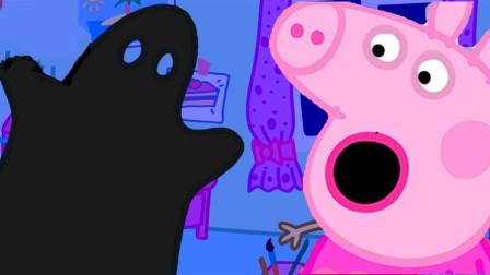 虚惊一刻!小猪佩奇的房间出现了怪东西?结果大家都笑了