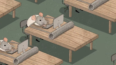为了生存,我们就像捕鼠器上的老鼠一样,被束缚在办公室里苟活!
