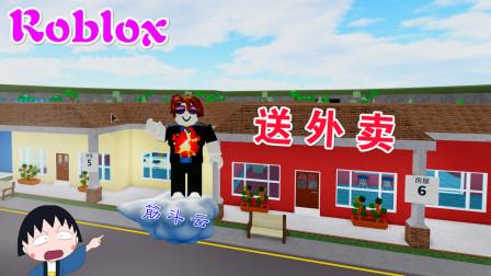 Roblox 披萨店模拟器:送外卖就要驾着筋斗云,这样够不够拉风?