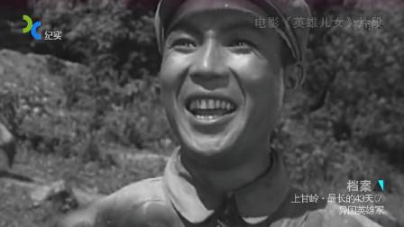 """上甘岭:《英雄儿女》""""向我开炮""""原型人物太多,足见战斗多惨烈"""