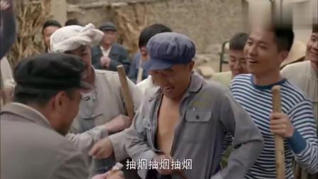 平凡的世界:村民们干了坏事,村支书竟每人发一根过年才抽的烟