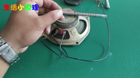 为了验证日本小伙的磁生电实验,把自己车上的喇叭拆了,结果无语