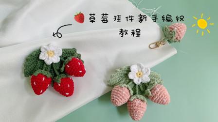 〖AYA手工小屋第41〗草莓挂件包配件草莓钥匙扣新手毛线钩针编织教程编法大全
