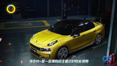 「百秒看车」拥有自主基因的性能车,领克03+ 18.58万起售-爱路客