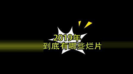 2019十大烂片出炉,《上海堡垒》名列第八