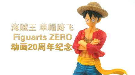 [玩具废柴]分享419 万代 海贼王 Figuarts ZERO 动画20周年纪念 草帽路飞