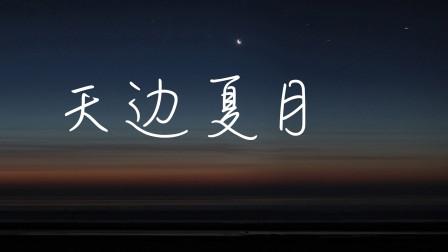 天边夏月2