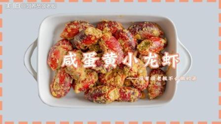 一百种小龙虾做法——咸蛋黄小龙虾