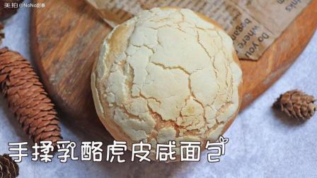 NoNo甜事之乳酪虎皮面包