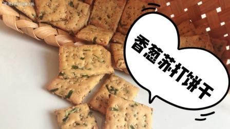 【香葱苏打饼干】 持久了甜口的饼干今天我们来换咸口的