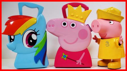 北美玩具 第一季 小猪佩奇与小马宝莉彩虹小马的玩具盒,里面有宝物