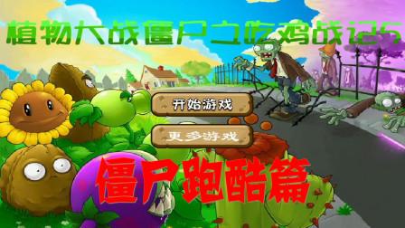 【植物大战僵尸:吃鸡战记5】僵尸玩跑酷真心无聊