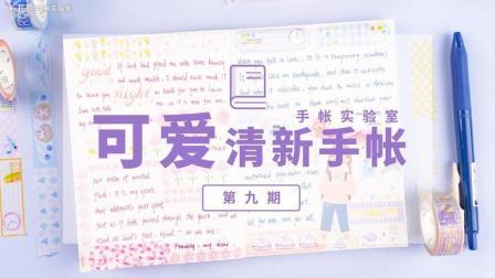 清新风A6手帐排版教程一款胶带写手账