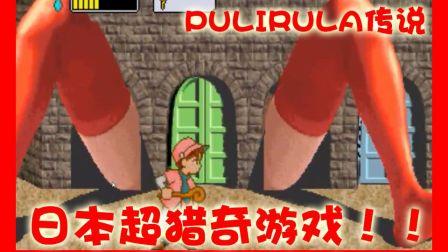 【老番茄】超猎奇日本街机游戏!!PULIRULA传说!