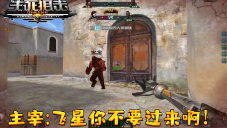 生死狙击新超级英雄武器战意AK:第三把超级英雄武器!