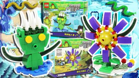 植物大战僵尸积木小公仔 进化太阳花 毒刺仙人掌 拼装玩具 鳕鱼乐园