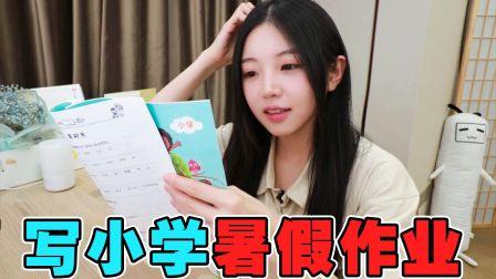 挑战小学生暑假作业!!多久写完?