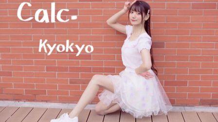 【Kyokyo】Calc.