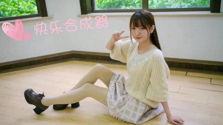 【ZF09与Melochin同舞企划】【kyokyo】快乐合成器