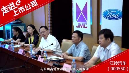 深交所走进上市公司丨 江铃汽车:争做行业排头兵