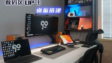 价值10W的工作室桌面搭建,想知道我在使用什么数码产品吗?(内含新LOGO)【90后科技说】
