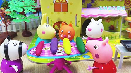 小猪佩奇和同学们一起制作好吃美味的面团 少儿益智玩具视频