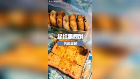 黑豆饼绿豆饼红豆饼 乳酪面包