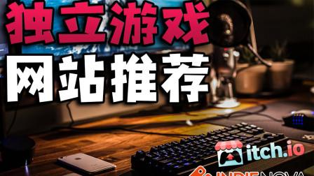 【半夏】找不到好游戏?3个优秀独立游戏网站推荐!
