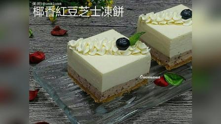 夏天的标配, 红豆芝士慕斯蛋糕! 甜甜下午茶