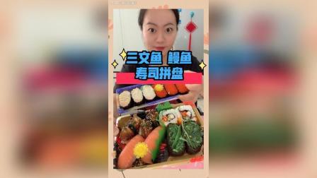火炙三文鱼、鳗鱼、蟹柳、鱼籽、海草寿司拼盘
