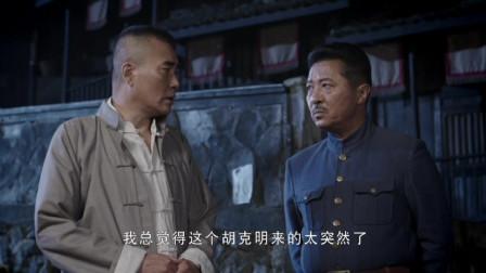 《战寇》预告 张博何达联手粉碎日寇层层阴谋
